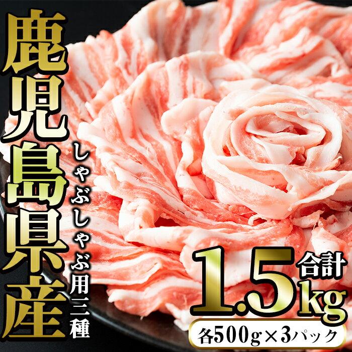 まつぼっくり しゃぶしゃぶセット 1.5kg_matu-269