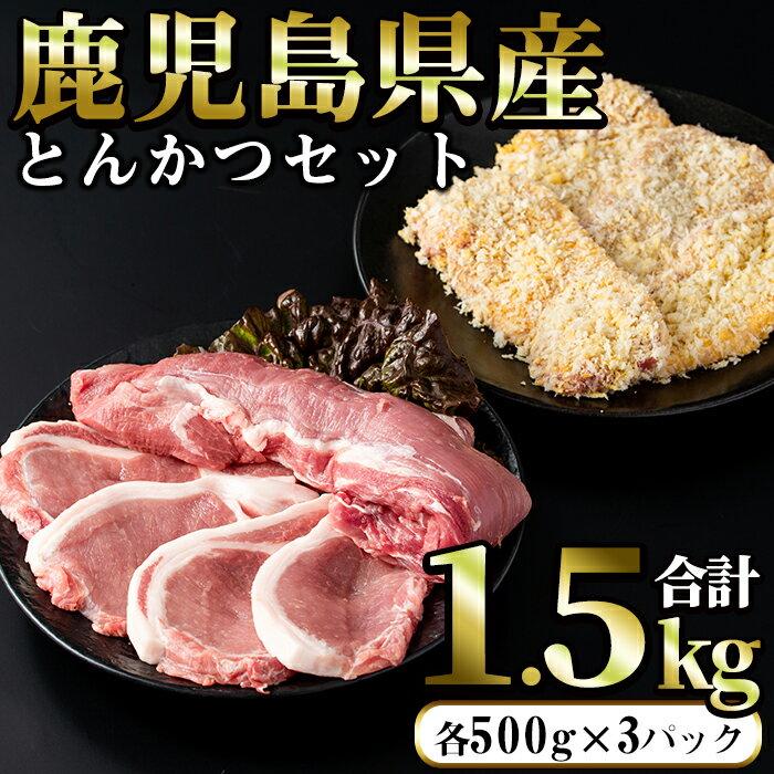 まつぼっくり とんかつセット 1.5kg_matu-273