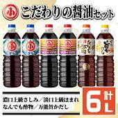 【ふるさと納税】小川醸造こだわりの醤油セット_ogawa-315