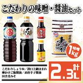 【ふるさと納税】小川醸造こだわりの味噌・醤油セット_ogawa-316