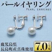 【ふるさと納税】パールイヤリング7.0ミリ珠_otuki-433