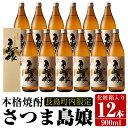 【ふるさと納税】本格焼酎さつま島娘900ml×12本(化粧箱入)_sugi-300