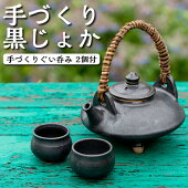 【ふるさと納税】手づくり黒じょか_warabe-293