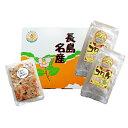 【ふるさと納税】長島名物じゃがいもコロッケと混ぜご飯の具_san-356