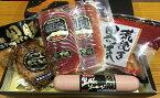 【ふるさと納税】鹿児島県産黒豚肉ウインナー・生ハム・ソーセージ盛り合わせセット 計990g【ナンチク】