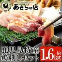 【ふるさと納税】鹿児島特産 鶏刺しセットを自家製タレで♪鮮度抜群な鶏のたたき(ムネ・モモ)約1.6k...