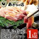 【ふるさと納税】鹿児島特産 鶏刺しセットを自家製タレで♪鮮度抜群な鶏のたたき(ムネ・モモ)約1kgお届け!...