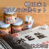 【ふるさと納税】C03棚田米・ごはんのお供セット