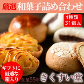 【ふるさと納税】D02湧水ふるさと銘菓詰め合わせ