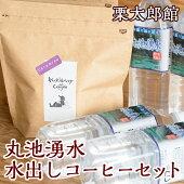 【ふるさと納税】E06丸池湧水・水出しコーヒーセット