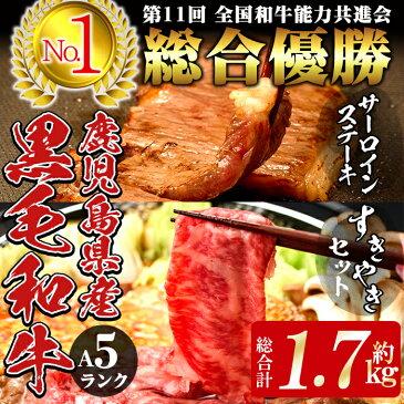 【ふるさと納税】P201 5等級鹿児島黒牛サーロインステーキ(4枚)・すきやきセット【湧水町JAあいら】
