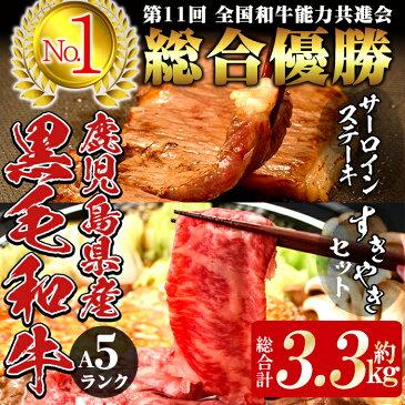 【ふるさと納税】O201 5等級鹿児島黒牛サーロインステーキ(6枚)・すきやきセット【湧水町JAあいら】