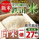 【ふるさと納税】平成30年産!新米!<白米 約27kg>玄米...