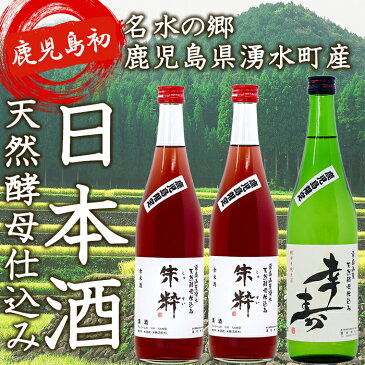 【ふるさと納税】【鹿児島初の日本酒 湧水町】幸寿1本 朱粋2本セット 【RICかこい】