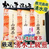 【ふるさと納税】≪新茶!1番茶のみ使用≫湧水上級煎茶セット(80g×3本)【野本園】