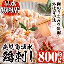 【ふるさと納税】鹿児島県産の自家製鶏の鳥刺しセット200g×