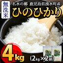 【ふるさと納税】《新米》令和元年産ひのひかり<無洗米>4kg...