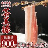 【ふるさと納税】《数量限定》A-3301鹿児島黒牛・茶美豚しゃぶしゃぶとんかつセット(総1.2kg)【湧水町JAあいら】