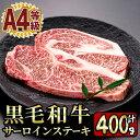 【ふるさと納税】日本一の和牛!鹿児島県産黒毛和牛<A4等級>