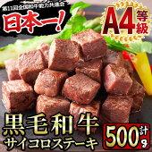 【ふるさと納税】日本一の和牛!<A4等級>鹿児島県産黒毛和牛のモモサイコロステーキ計500g(250g×2P)肉本来の旨味を味わえる赤身が多い牛肉!脂身が苦手な方へもオススメ【財宝】