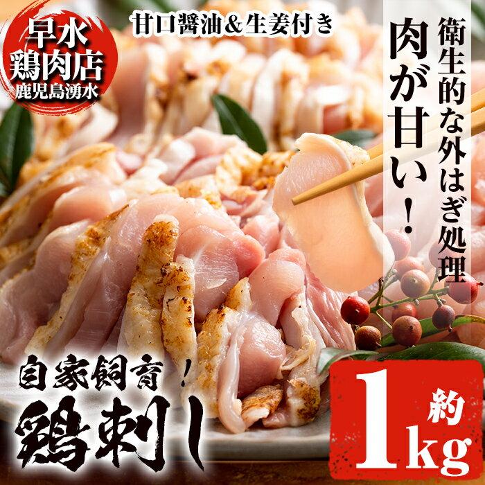 鹿児島県産の自家製鶏の鳥刺しセット200g×4パック(計800g) 国産鶏肉のもも・むねの鶏刺し詰め合わせ[早水鶏肉店]