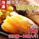 【ふるさと納税】冷凍焼芋(紅はるか)   鹿児島 鹿児島県