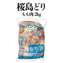 【ふるさと納税】鹿児島県産若鳥【桜島どり】モモ肉2kgパック