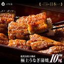 【ふるさと納税】「極上」くすだ屋の鰻(鹿児島大崎産)大サイズ