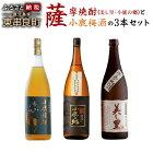 【ふるさと納税】焼酎と焼酎と梅酒と…★3本セット★