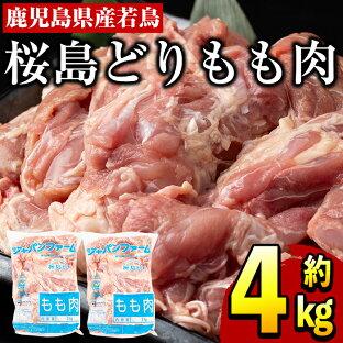 【ふるさと納税】鹿児島県産若鶏!桜島どりもも肉約4kg(1枚約250g-300gが6枚-8枚入り×2袋)【前田畜産たかしや】【20731】の画像