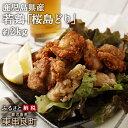 【ふるさと納税】【12450】鹿児島県産 若鶏「桜島どり」