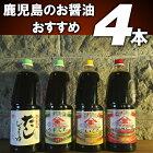 【ふるさと納税】普段使いにおすすめヤマタマ醤油4本セット