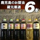 【ふるさと納税】蔵元厳選ヤマタマ醤油6本セット