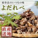 【ふるさと納税】ミクリ貝の塩茹☆1.5kg