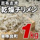 【ふるさと納税】☆志布志湾ちりめん(乾燥)1kg ☆