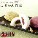【ふるさと納税】【12082】かるかん饅頭(2箱) 桃太郎屋...
