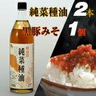 絶品★純菜種油2本と黒豚みそ1個のセット☆