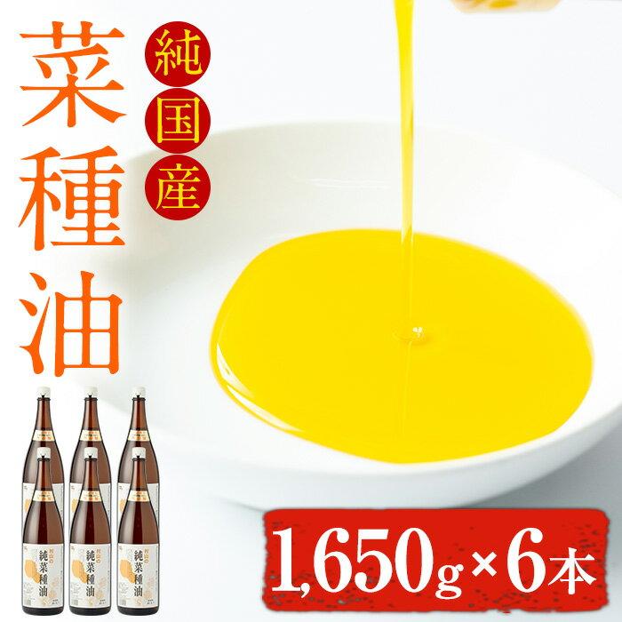 国産菜種を100%使用!村山の純菜種油(1,650g×6本)余計な精製はせず菜種油本来の風味を残しています![村山製油][61699]
