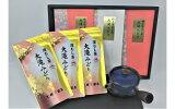 【ふるさと納税】No.3011問屋も認めた極上深蒸し茶セット