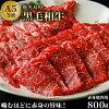 【ふるさと納税】黒毛和牛【A5等級】赤身焼肉800g