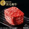 【ふるさと納税】黒毛和牛【A5等級】赤身ブロック800g