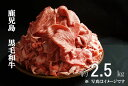 鹿児島県産黒毛和牛 小間切り落とし約2.5kg