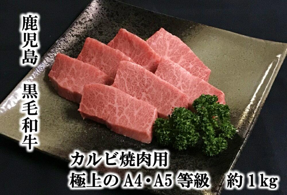 鹿児島県産黒毛和牛カルビ焼肉用 極上のA4・A5等級1kg
