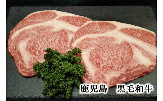鹿児島県産黒毛和牛リブロースステーキ