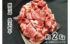 【ふるさと納税】黒毛和牛(牛すじ約2kg)