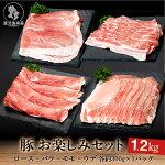 【A05032】鹿児島県産豚しゃぶしゃぶセット
