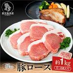 【A05031】厚切り鹿児島県産豚ロースステーキ用