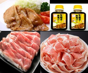 【ふるさと納税】鹿児島県産豚スライス約1.5kgセット&うまみたっぷり生姜焼きのタレ