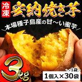 【ふるさと納税】本場種子島産冷凍安納焼き芋食べきり1個入×30袋【種子島安納】