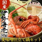 【ふるさと納税】国産伊勢海老(約400g)の鍋セット(うどん付き)麦味噌仕立て